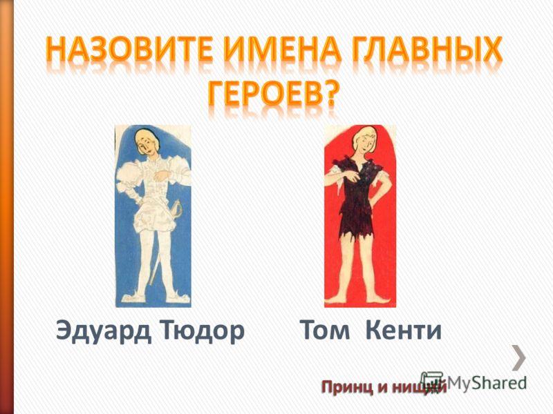 Том КентиЭдуард Тюдор
