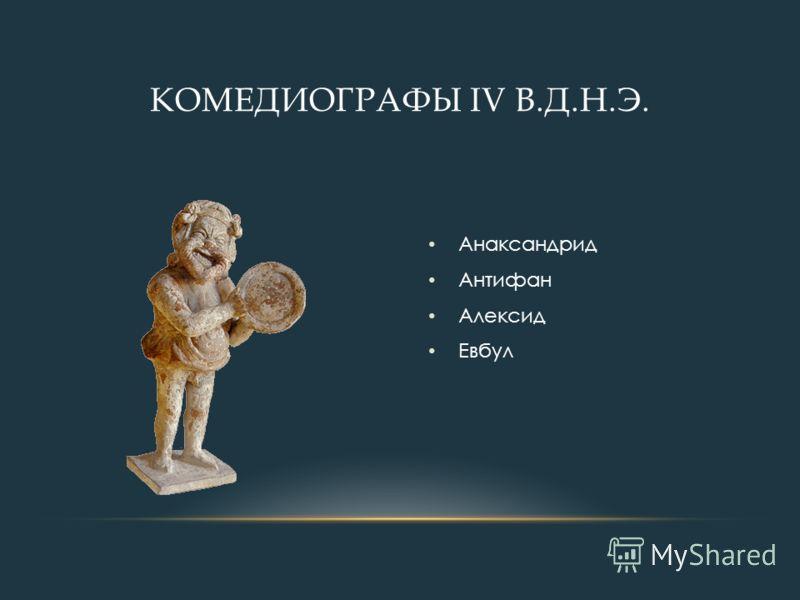 Анаксандрид Антифан Алексид Евбул КОМЕДИОГРАФЫ IV В.Д.Н.Э.