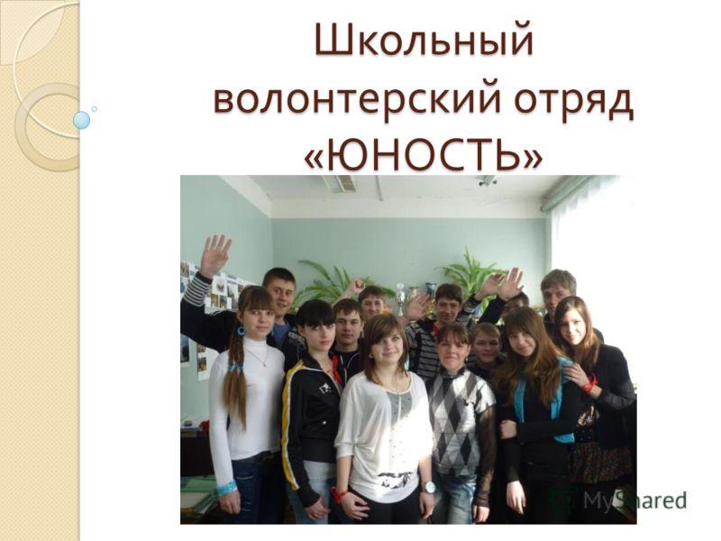 Школьный волонтерский отряд « ЮНОСТЬ »