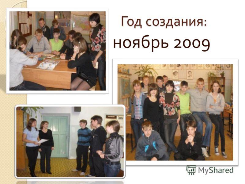 Год создания : ноябрь 2009