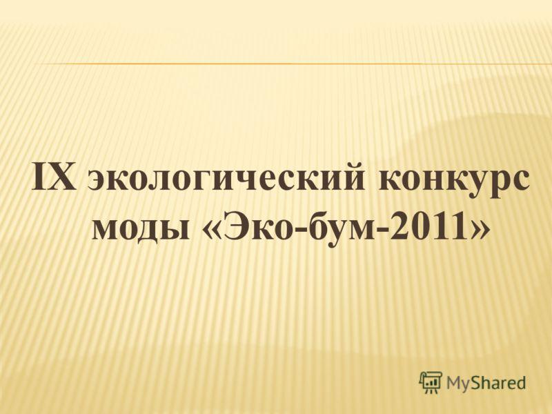 IX экологический конкурс моды «Эко-бум-2011»