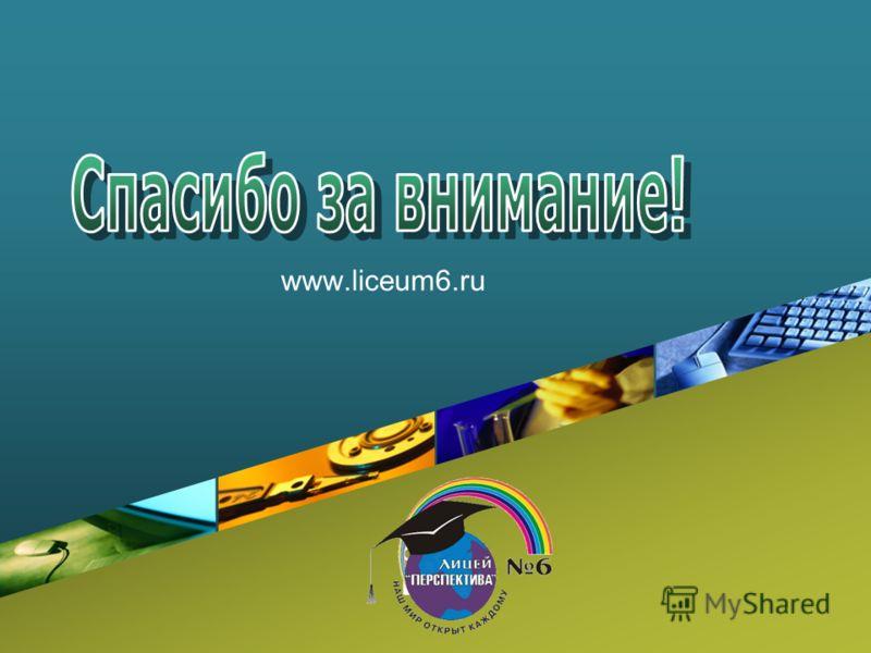 Company LOGO www.liceum6.ru