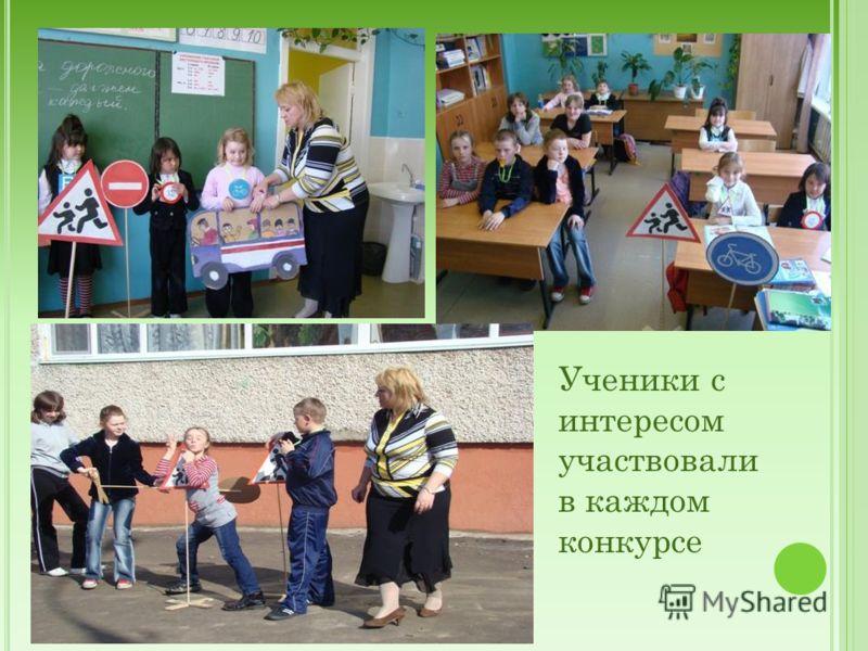 Ученики с интересом участвовали в каждом конкурсе