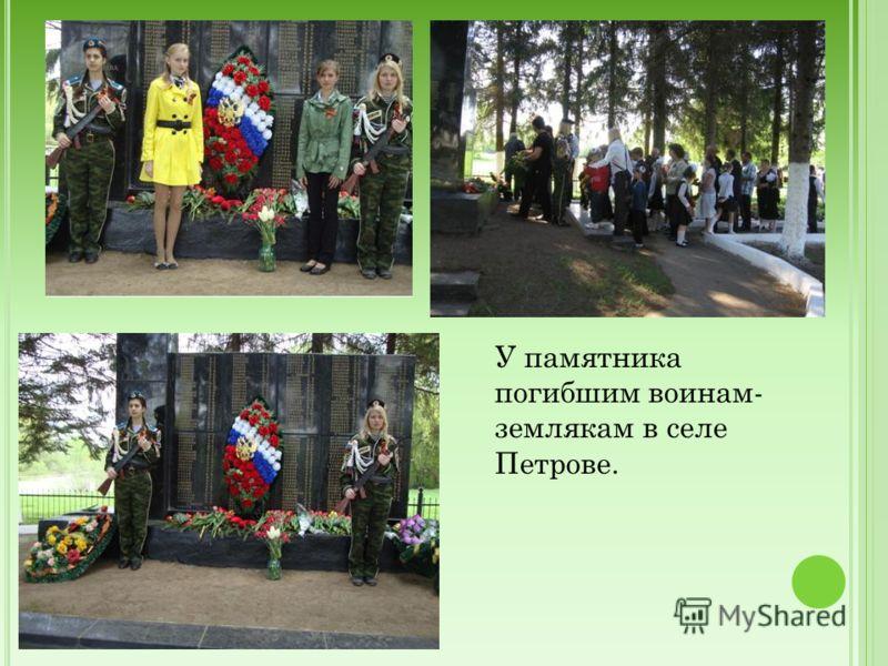 У памятника погибшим воинам- землякам в селе Петрове.