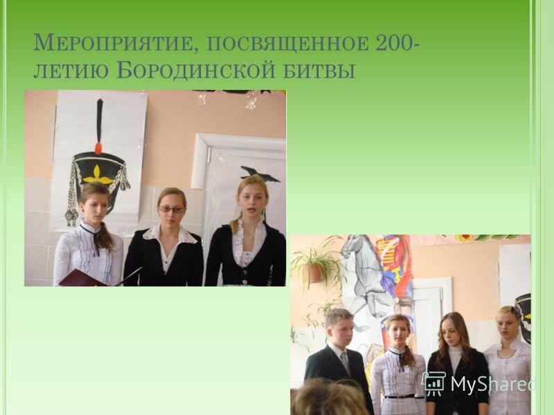 М ЕРОПРИЯТИЕ, ПОСВЯЩЕННОЕ 200- ЛЕТИЮ Б ОРОДИНСКОЙ БИТВЫ