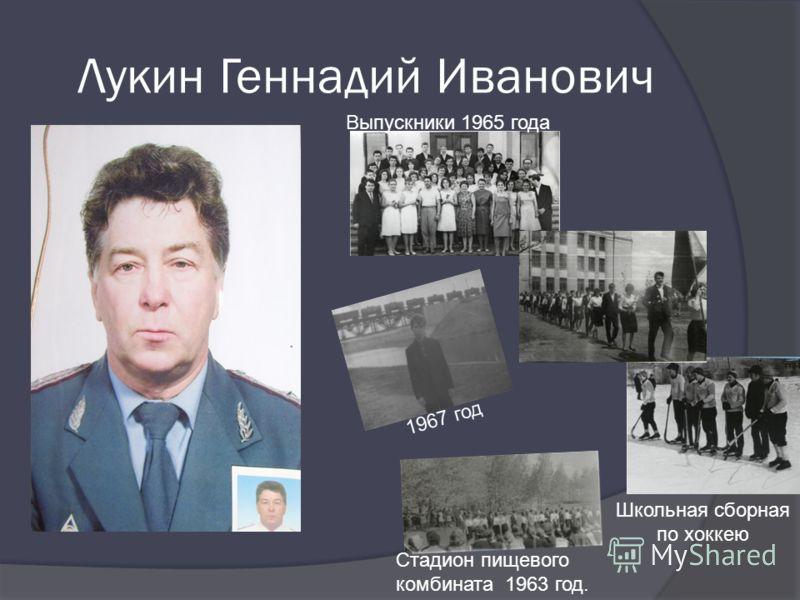 Лукин Геннадий Иванович Выпускники 1965 года 1967 год Стадион пищевого комбината 1963 год. Школьная сборная по хоккею