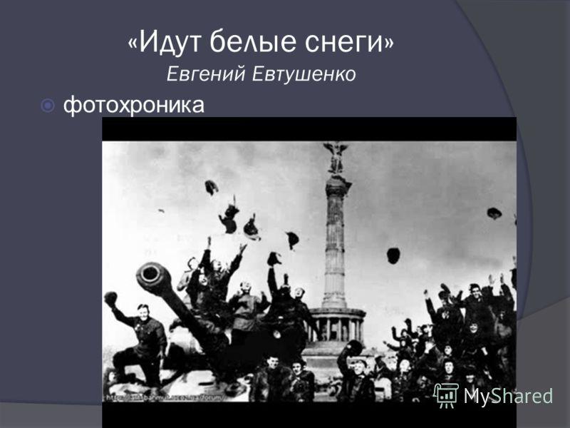 «Идут белые снеги» Евгений Евтушенко фотохроника