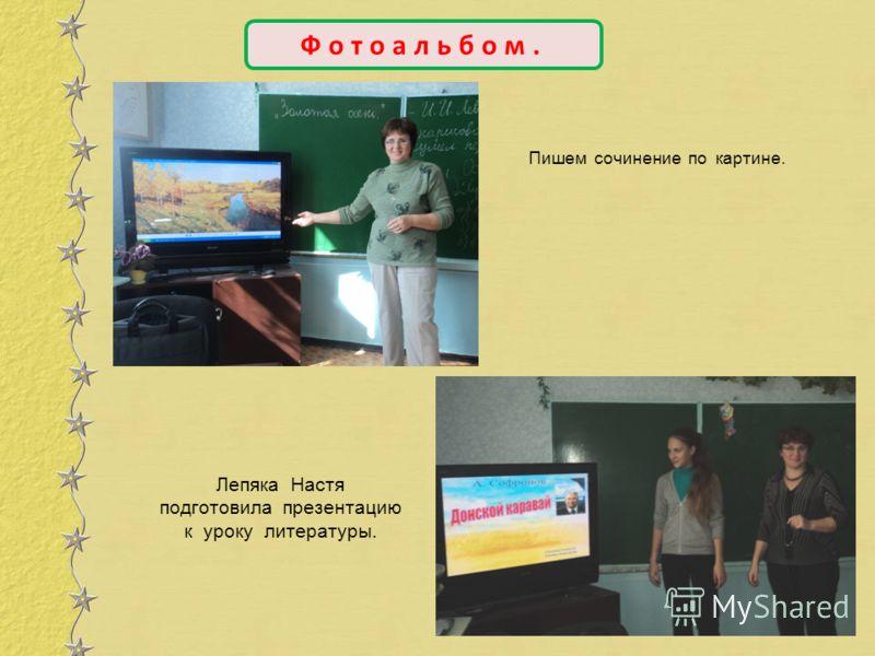 Фотоальбом. Пишем сочинение по картине. Лепяка Настя подготовила презентацию к уроку литературы.