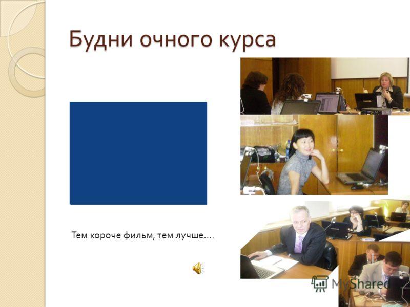 Дистанционное образование Отчет слушателя курса ИКМТ -01-08 Филимонова Н. Д. Администратор сети ЧГИФКИС