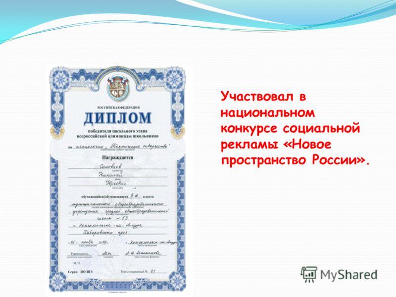 Участвовал в национальном конкурсе социальной рекламы «Новое пространство России».