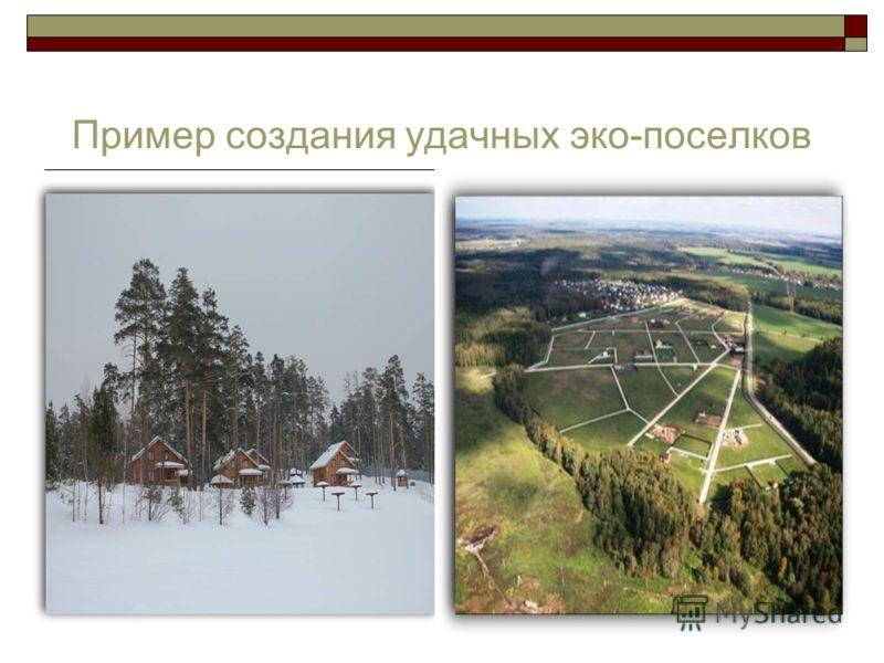 8 Пример создания удачных эко-поселков