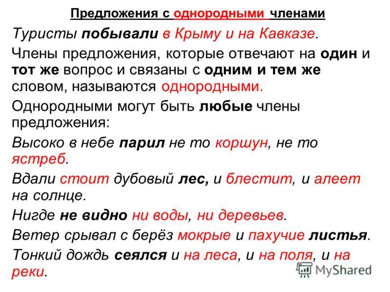 Предложения с однородными членами Туристы побывали в Крыму и на Кавказе. Члены предложения, которые отвечают на один и тот же вопрос и связаны с одним и тем же словом, называются однородными. Однородными могут быть любые члены предложения: Высоко в н