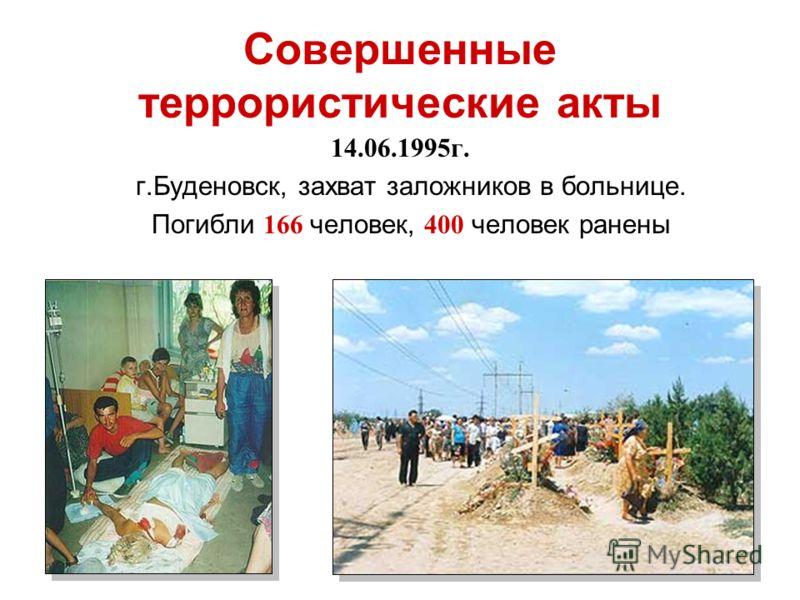 Совершенные террористические акты 14.06.1995г. г.Буденовск, захват заложников в больнице. Погибли 166 человек, 400 человек ранены