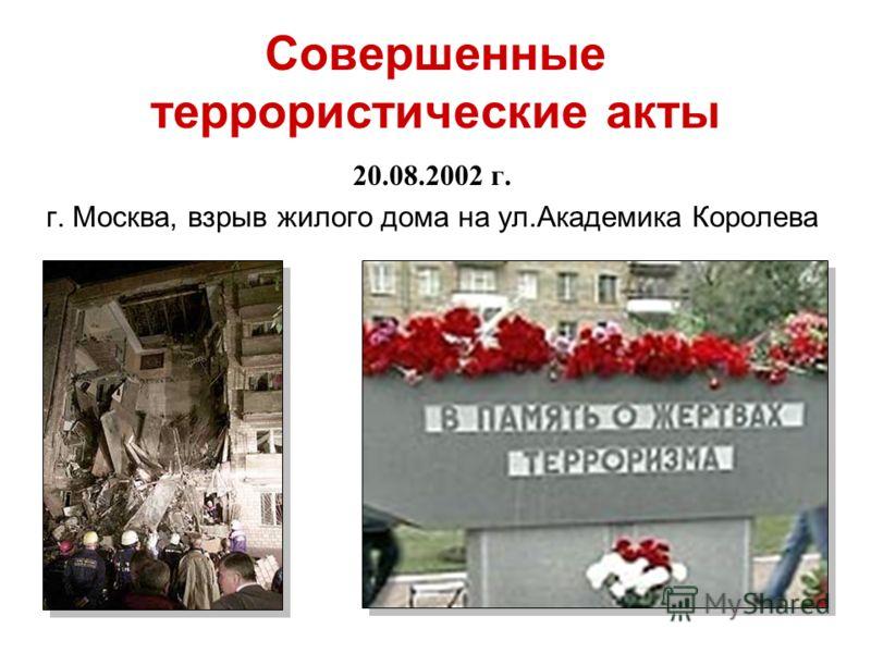 20.08.2002 г. г. Москва, взрыв жилого дома на ул.Академика Королева
