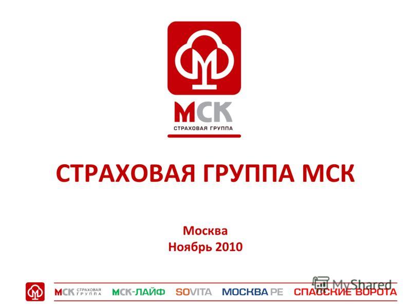 СТРАХОВАЯ ГРУППА МСК Москва Ноябрь 2010