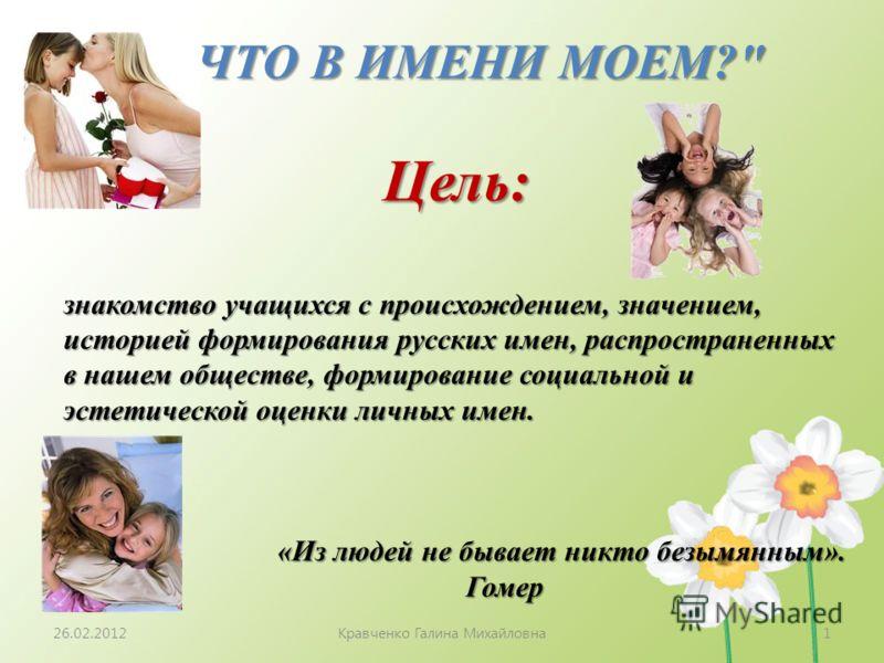 26.02.2012Кравченко Галина Михайловна1