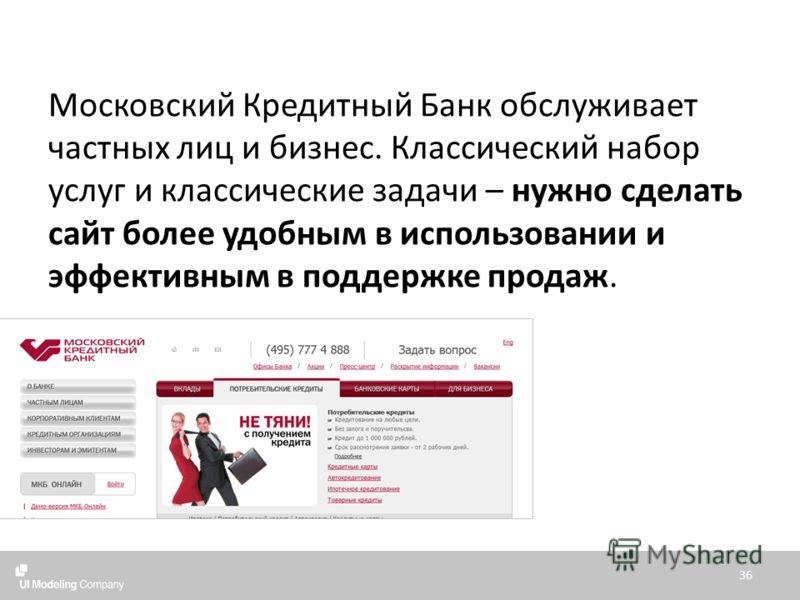 Московский Кредитный Банк обслуживает частных лиц и бизнес. Классический набор услуг и классические задачи – нужно сделать сайт более удобным в использовании и эффективным в поддержке продаж. 36