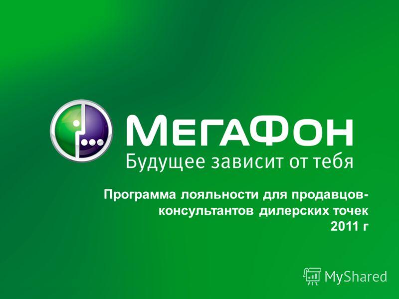 Программа лояльности для продавцов- консультантов дилерских точек 2011 г