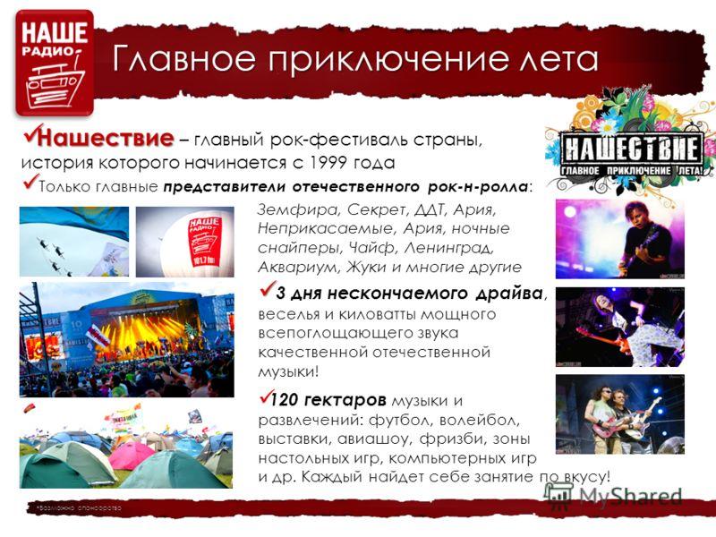 Главное приключение лета Нашествие Нашествие – главный рок-фестиваль страны, история которого начинается с 1999 года Только главные представители отечественного рок-н-ролла : Земфира, Секрет, ДДТ, Ария, Неприкасаемые, Ария, ночные снайперы, Чайф, Лен