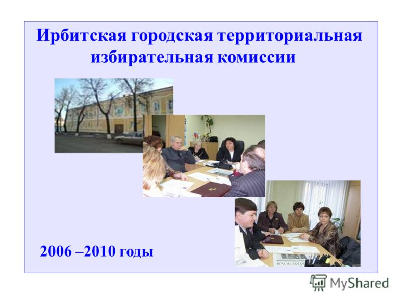Ирбитская городская территориальная избирательная комиссии 2006 –2010 годы