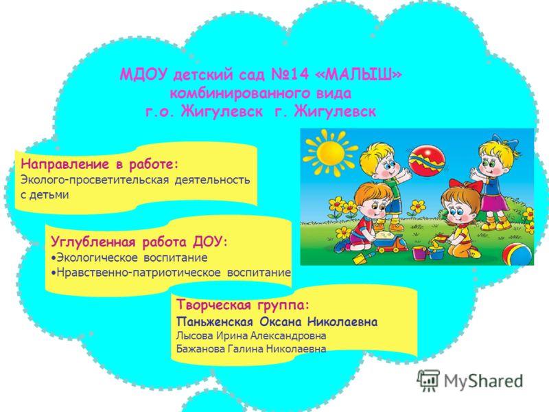 МДОУ детский сад 14 «МАЛЫШ»