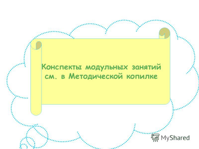 Конспекты модульных занятий см. в Методической копилке