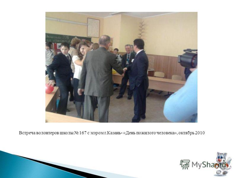 Встреча волонтеров школы 167 с мэром г.Казань- «День пожилого человека», октябрь 2010