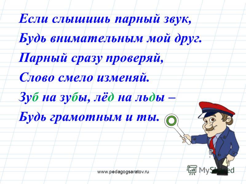 www.pedagogsaratov.ru ЛОШАДЬ ЁЖЁЖ ЖИРАФ ВЕРБЛЮД РЫСЬ МЕДВЕДЬ