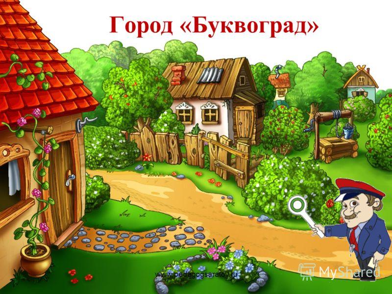www.pedagogsaratov.ru Упражнение в правописании слов с парными согласными