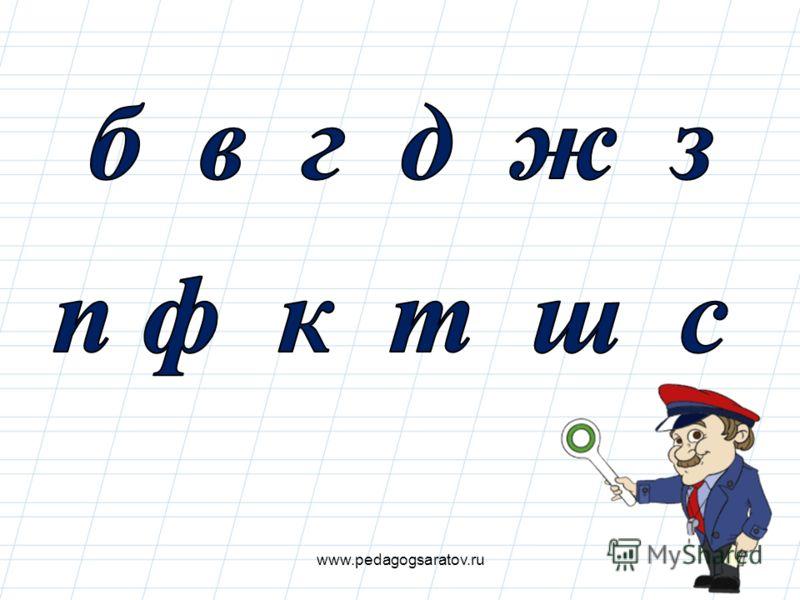 www.pedagogsaratov.ru Город «Буквоград»
