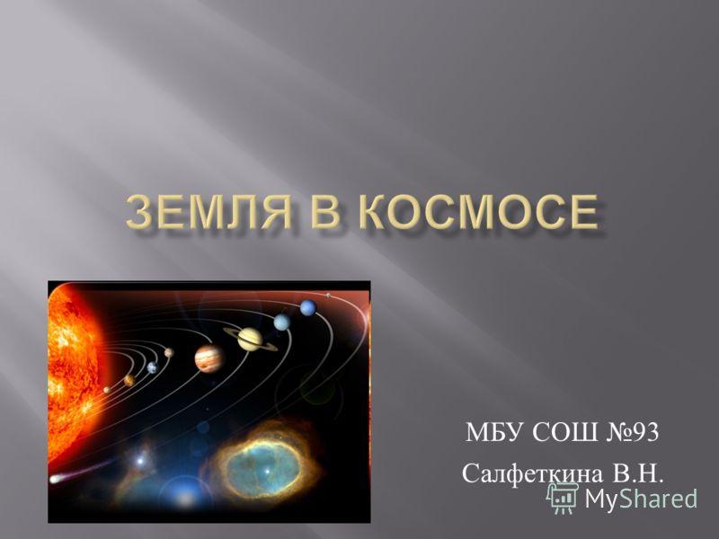 МБУ СОШ 93 Салфеткина В. Н.