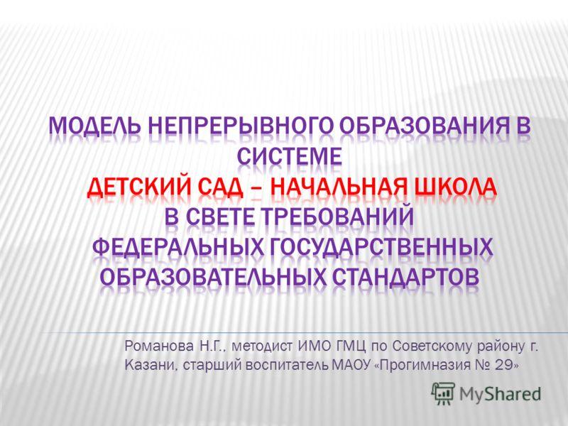 Романова Н.Г., методист ИМО ГМЦ по Советскому району г. Казани, старший воспитатель МАОУ «Прогимназия 29»