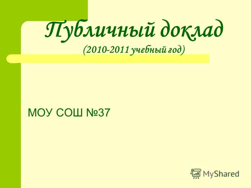Публичный доклад (2010-2011 учебный год) МОУ СОШ 37