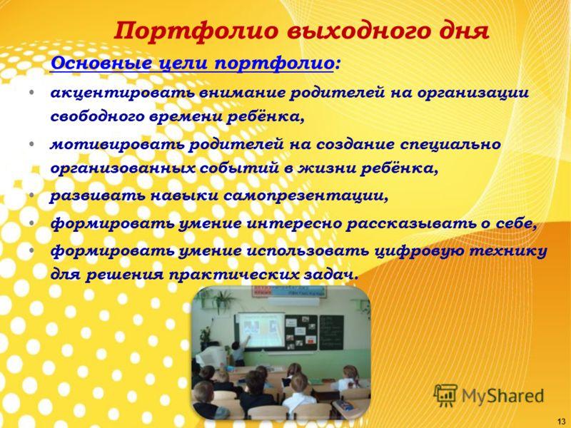 Портфолио выходного дня Основные цели портфолио: акцентировать внимание родителей на организации свободного времени ребёнка, мотивировать родителей на создание специально организованных событий в жизни ребёнка, развивать навыки самопрезентации, форми