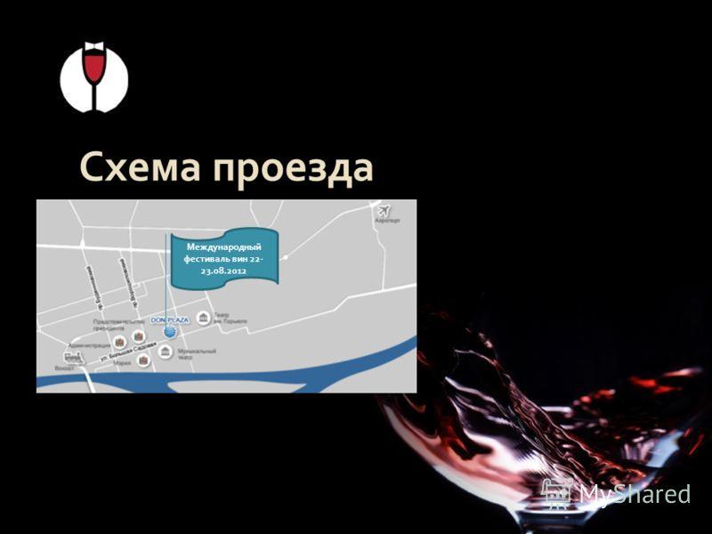 Схема проезда Международный фестиваль вин 22- 23.08.2012