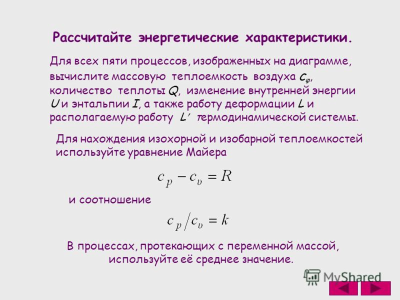 Рассчитайте энергетические характеристики. Для всех пяти процессов, изображенных на диаграмме, вычислите массовую теплоемкость воздуха с φ, количество теплоты Q, изменение внутренней энергии U и энтальпии I, а также работу деформации L и располагаему