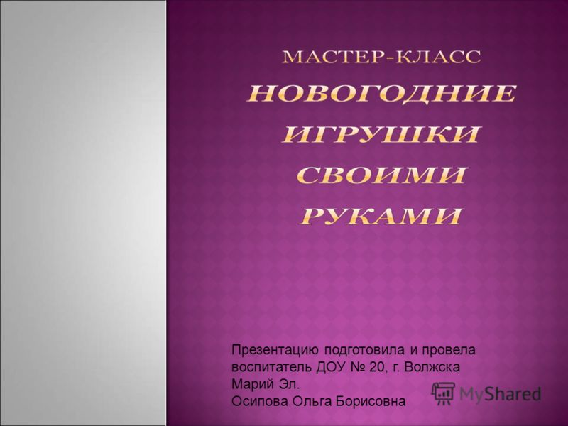 Презентацию подготовила и провела воспитатель ДОУ 20, г. Волжска Марий Эл. Осипова Ольга Борисовна