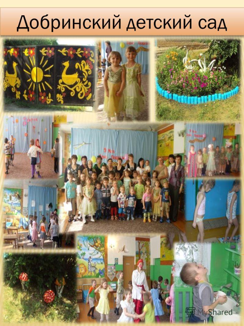 Добринский детский сад