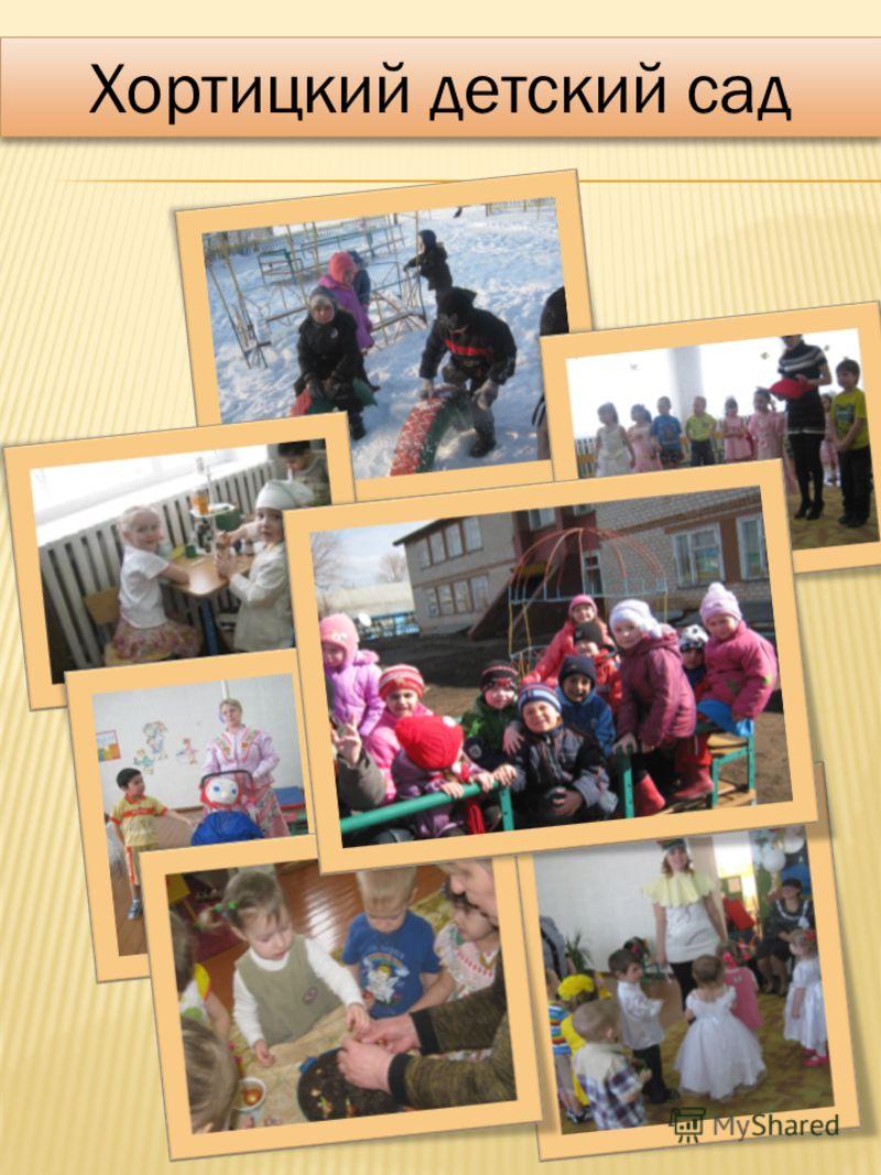 Хортицкий детский сад