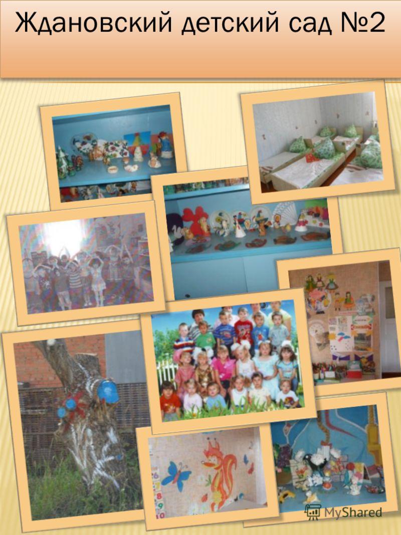 Ждановский детский сад 2