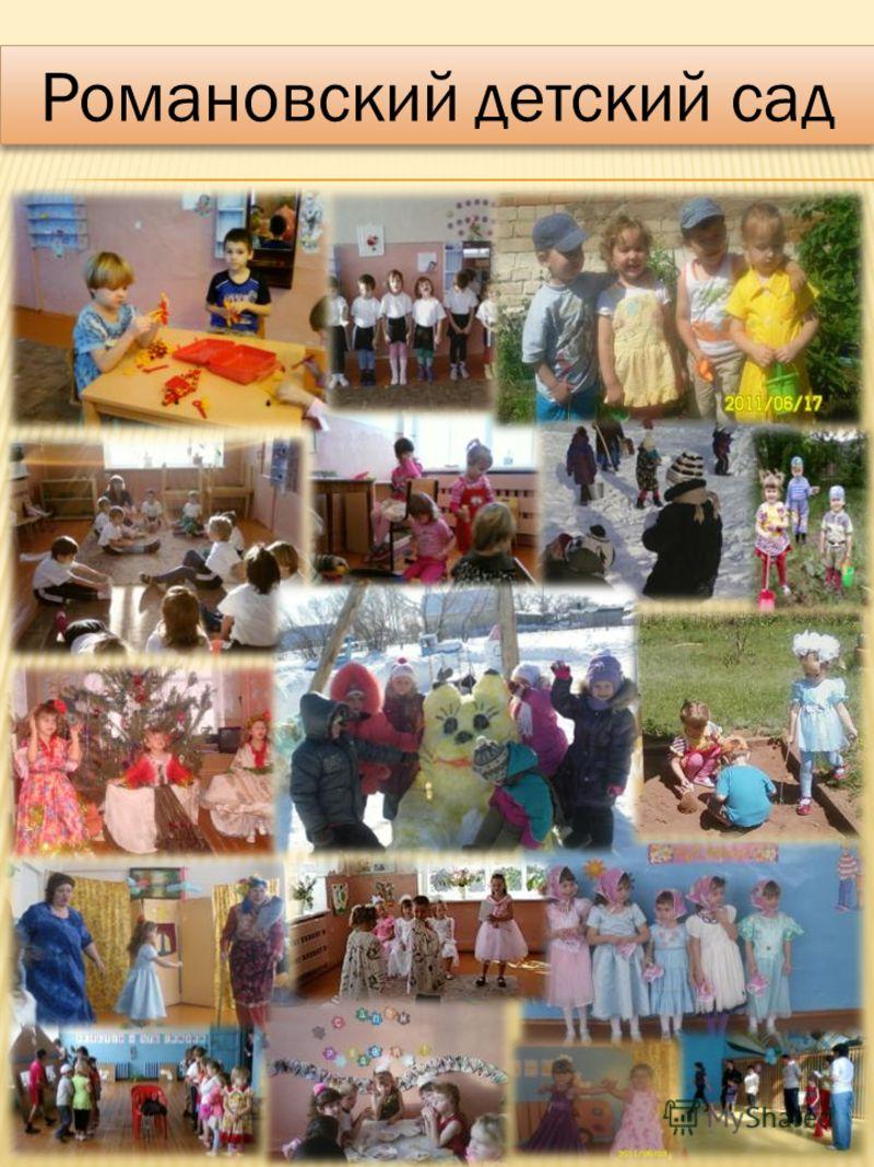 Романовский детский сад