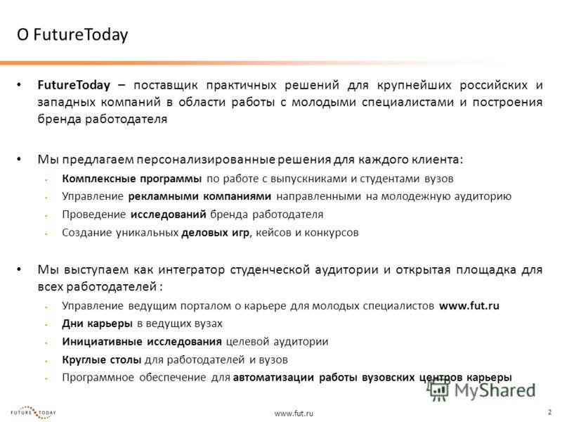 www.fut.ru 2 О FutureToday FutureToday – поставщик практичных решений для крупнейших российских и западных компаний в области работы с молодыми специалистами и построения бренда работодателя Мы предлагаем персонализированные решения для каждого клиен