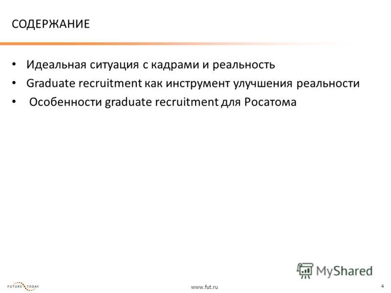 www.fut.ru 4 СОДЕРЖАНИЕ Идеальная ситуация с кадрами и реальность Graduate recruitment как инструмент улучшения реальности Особенности graduate recruitment для Росатома