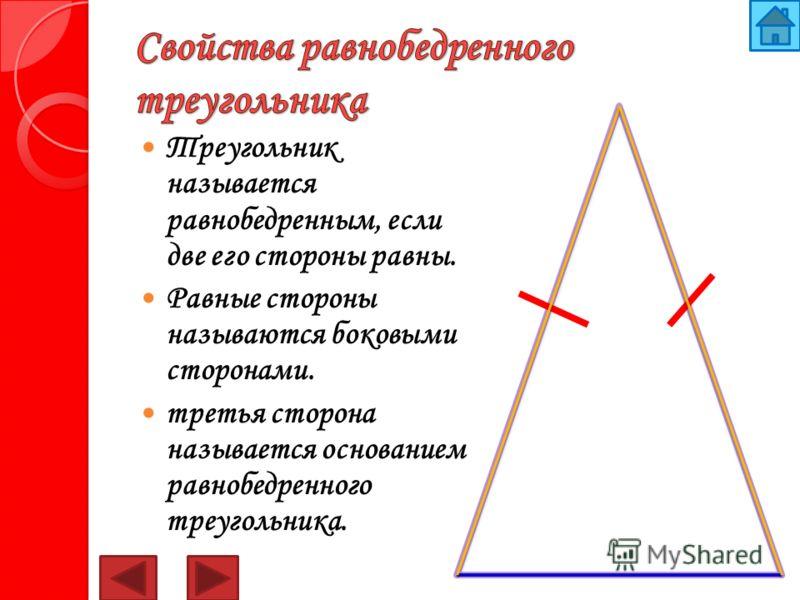 Треугольник называется равнобедренным, если две его стороны равны. Равные стороны называются боковыми сторонами. третья сторона называется основанием равнобедренного треугольника.