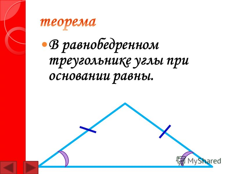В равнобедренном треугольнике углы при основании равны.