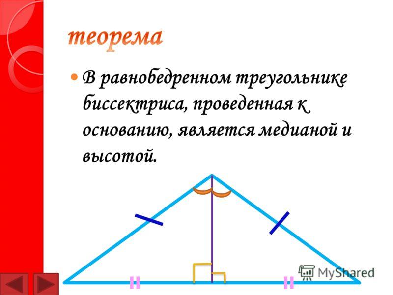 В равнобедренном треугольнике биссектриса, проведенная к основанию, является медианой и высотой.