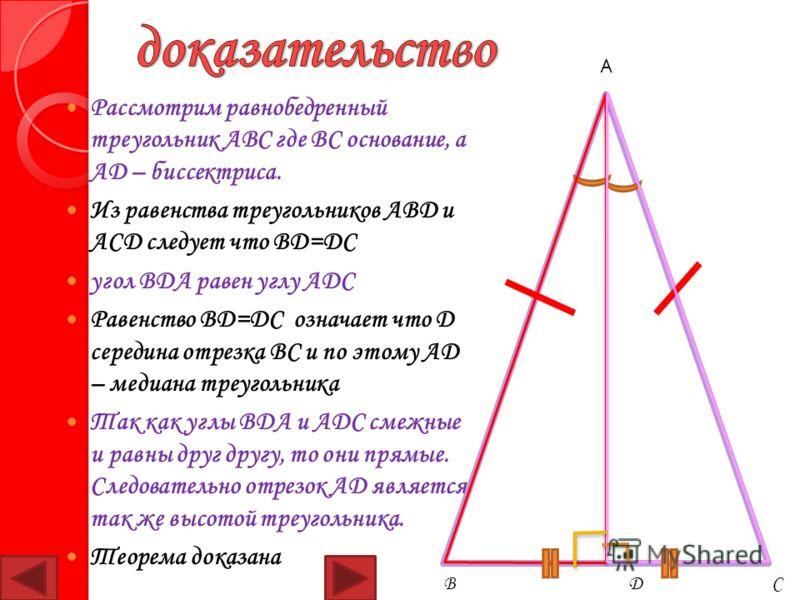 Рассмотрим равнобедренный треугольник АВС где ВС основание, а АД – биссектриса. Из равенства треугольников АВД и АСД следует что ВД=ДС угол ВДА равен углу АДС Равенство ВД=ДС означает что Д середина отрезка ВС и по этому АД – медиана треугольника Так