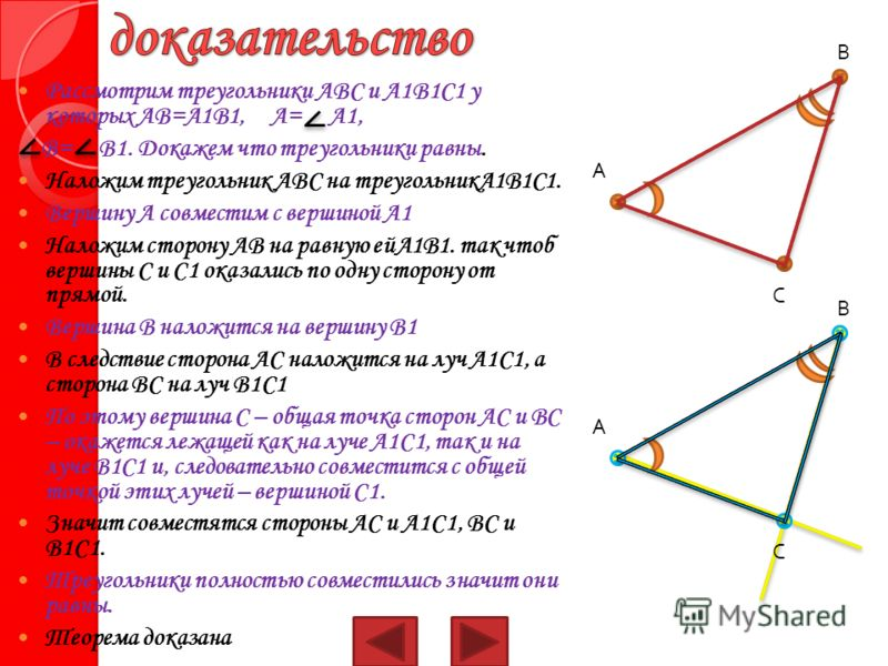 Рассмотрим треугольники АВС и А1В1С1 у которых АВ=А1В1, А= А1, В= В1. Докажем что треугольники равны. Наложим треугольник АВС на треугольникА1В1С1. Вершину А совместим с вершиной А1 Наложим сторону АВ на равную ейА1В1. так чтоб вершины С и С1 оказали