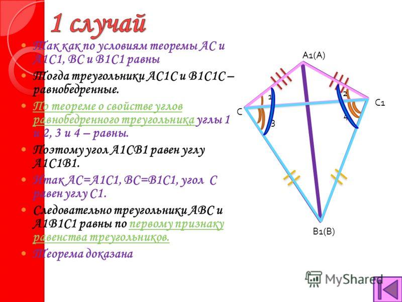 Так как по условиям теоремы АС и А1С1, ВС и В1С1 равны Тогда треугольники АС1С и В1С1С – равнобедренные. По теореме о свойстве углов равнобедренного треугольника углы 1 и 2, 3 и 4 – равны. По теореме о свойстве углов равнобедренного треугольника Поэт