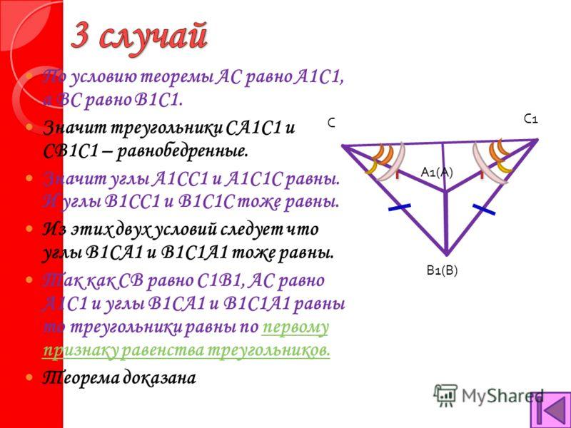 По условию теоремы АС равно А1С1, а ВС равно В1С1. Значит треугольники СА1С1 и СВ1С1 – равнобедренные. Значит углы А1СС1 и А1С1С равны. И углы В1СС1 и В1С1С тоже равны. Из этих двух условий следует что углы В1СА1 и В1С1А1 тоже равны. Так как СВ равно
